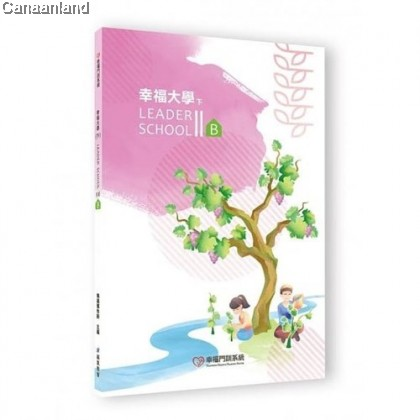 Leader School II A, Student WB: Happiness Disciple, Trad  幸福大學 [下]A 學員版課本 (繁)