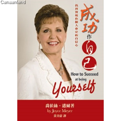 How to Succeed at being Yourself, Traditional  成功作自己: 找到實現你個人命定的自信心 [POD] (繁)