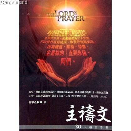 The Lord's Prayer, (New Version)Trad 30天禱告手冊(04)--主禱文 [新版] (繁)