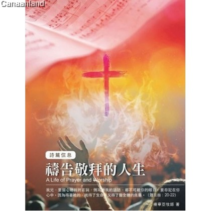 A Life of Prayer and Worship, Traditional 30天禱告手冊(28) - 禱告敬拜的人生 [詩篇信息] (繁)