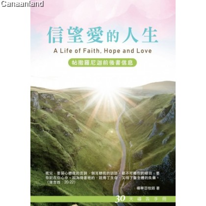 A Life of Faith, Hope and Love, Traditional 30天禱告手冊(29) - 信望愛的人生: 帖撒羅尼迦前後書信息 (繁)