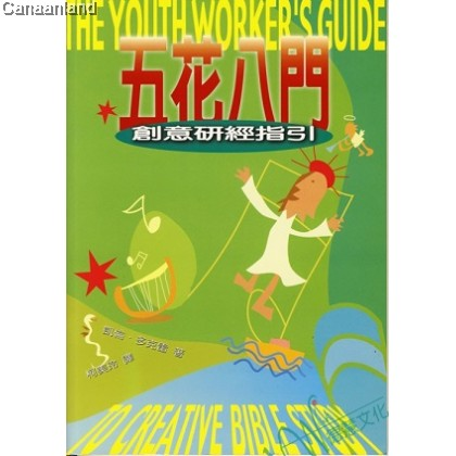 The Youth Worker's Guide, Trad 五花八门: 创意研经指引 (繁)
