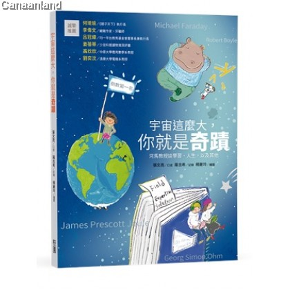 Universe Is So big, You Are A Miracle , Trad  宇宙這麼大, 你就是奇蹟 (繁)