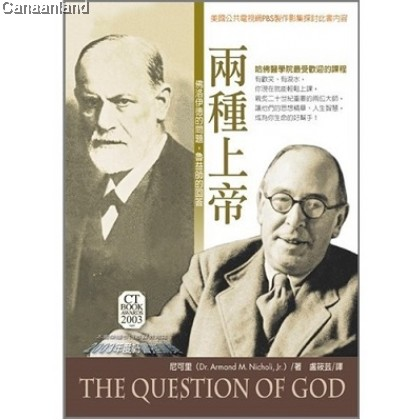 The Question of God, Trad 兩種上帝 (繁)