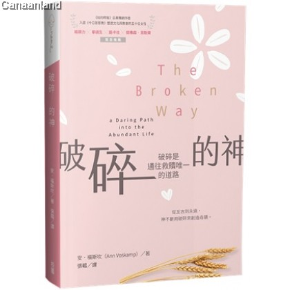 The Broken Way: a daring path into the abundant life , Trad 破碎的神--破碎是通往救贖唯一的道路 (繁)