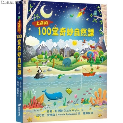 Indescribable: 100 Devotions About God & Science, Trad  上帝的100堂奇妙自然課 (繁)