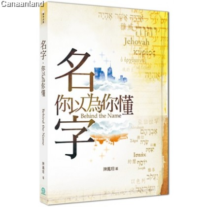 Behind the Name, Traditional  名字,你以為你懂 (繁)