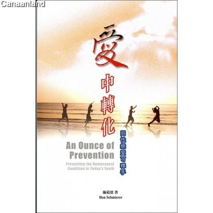 An Ounce of Prevention, Traditional  愛中轉化--同性戀愛可釋手 (繁)