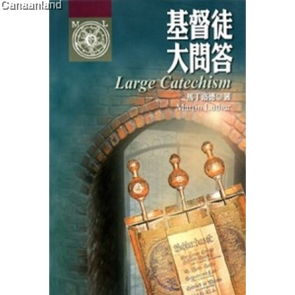 Large Catechism, Traditional 基督徒大問答 (繁)