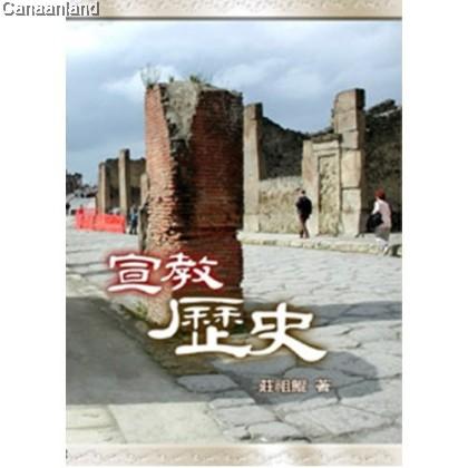 Mission History, Trad 宣教歷史 (繁)