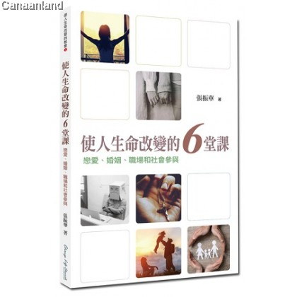 6 Lessons that change your Life, Trad 使人生命改變的6堂課: 戀愛、婚姻、職場和社會參與 (繁)