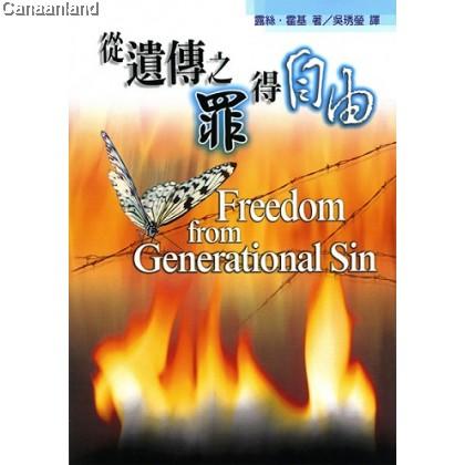 Freedom from Generational Sin, Trad  從遺傳之罪得自由 POD版 (繁) X506