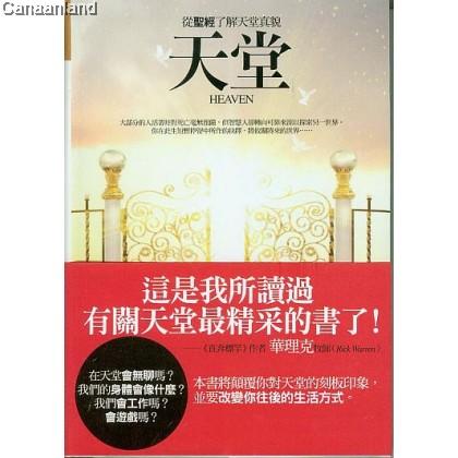 Heaven, Traditional Chinese  天堂: 從聖經了解天堂真貌 (繁)