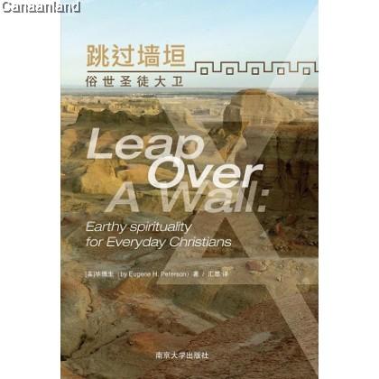 Leap Over a Wall, Simplified  跳过墙坦: 俗世圣徒大卫 (简)