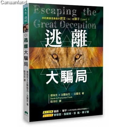 Escaping the Great Deception, Trad 逃離大騙局: 你的異象是奠基於謊言 [Lie] 或獅子 [Lion]? (繁)