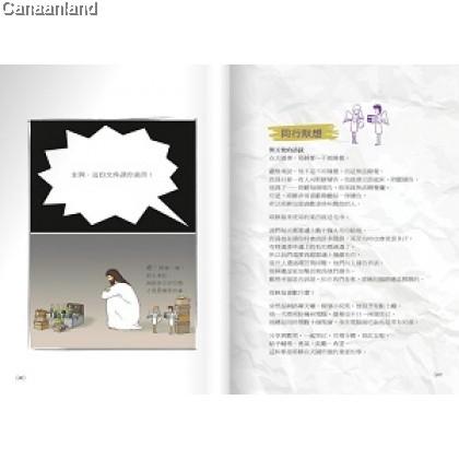 Accompany.net, Traditional 同行--最美的陪伴 (繁)