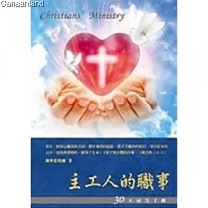 Christians' Ministry, Trad  30天禱告手冊--13主工人的職事 (繁)