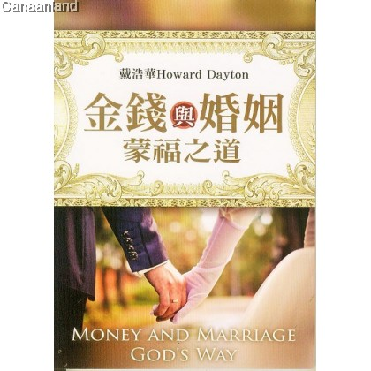 Money & Marriage God's Way, Traditional 金钱与婚姻: 蒙福之道 (繁)