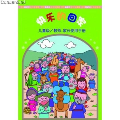 Happy Home, Children 7-12 TG, Simp 快乐的回家 :儿童級教员本(简) 7-12岁
