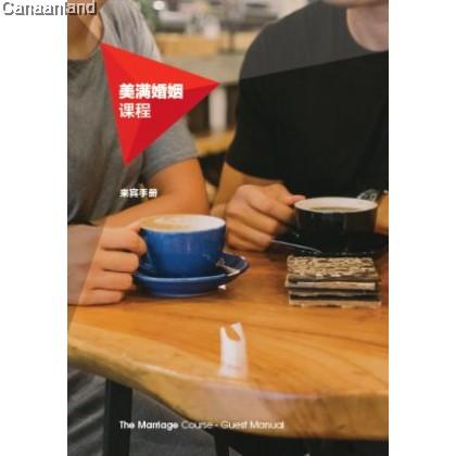 The Marriage Course - Guest Manual, Simp 美满婚姻课程 来宾手册