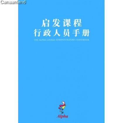 Alpha Administrator's Handbook, Simp 行政人员手册