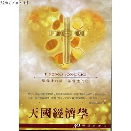 Kingdom Economics, Traditional 30天禱告手冊(20)--天國經濟學 (繁)