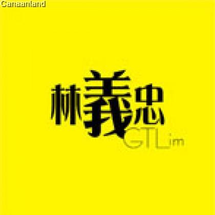 GT Lim - A Different Feeling - Mandarin