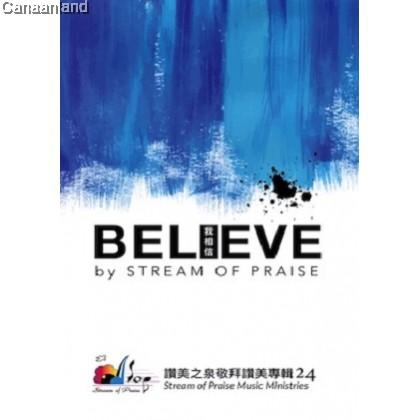Stream of Praise 24 - I Believe 赞美之泉敬拜赞美专辑24 CD [我相信]