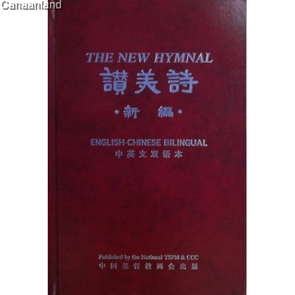 Bilingual - The New Hymnal in Simplifed Chinese/English, Hardcover 赞美詩. 新编. 中英文汉语本 (简)