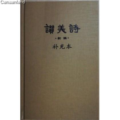 The New Hymnal (Line book) HC, Simp 赞美詩. 新编 [补充本] 线谱版 (简)