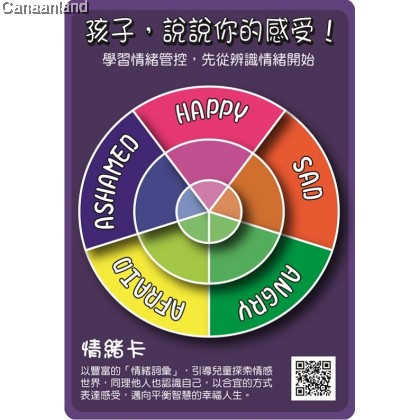 EQ Card, Traditional 情緒EQ卡: 學習情緒控管,先從辨識情緒開始 (繁)
