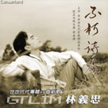 GT Lim - Everlasting Psalms - Mandarin