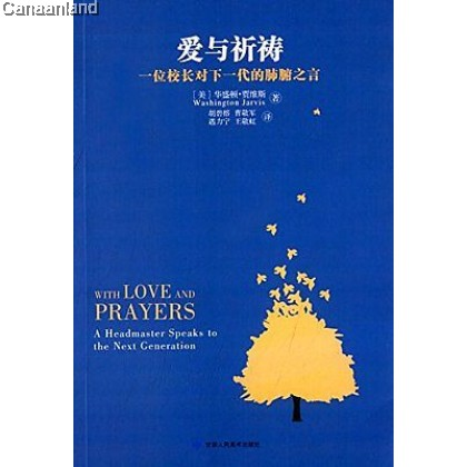 With Love and Prayers, Simplified 爱与祈祷 (简)